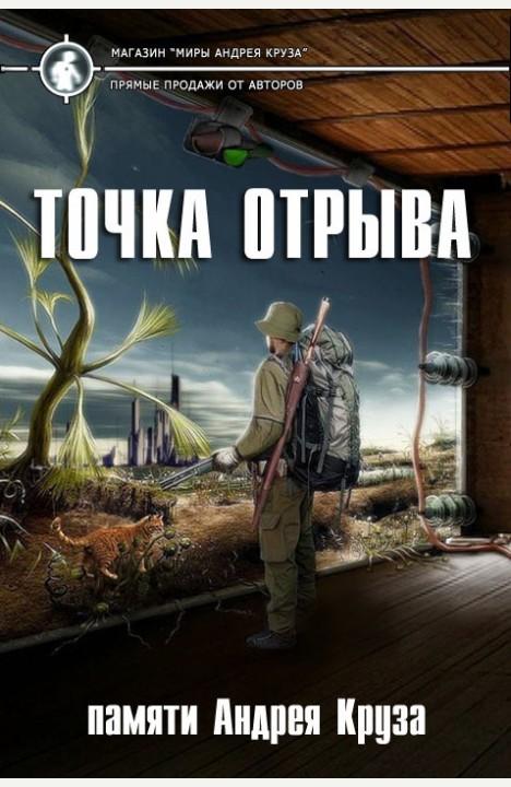 https://shop.cruzworlds.ru/images/1756-sbornik_pamyati_akruza.jpg